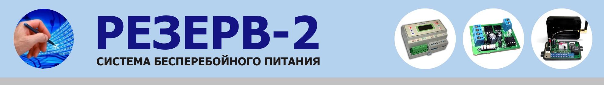 Резерв2.рф